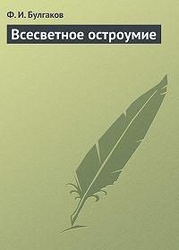 Федор Булгаков -Всесветное остроумие