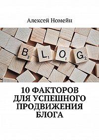 Алексей Номейн -10факторов дляуспешного продвиженияблога