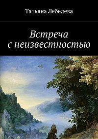 Татьяна Лебедева -Встреча с неизвестностью
