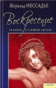 Жеральд Мессадье -Человек, ставший Богом. Воскресение