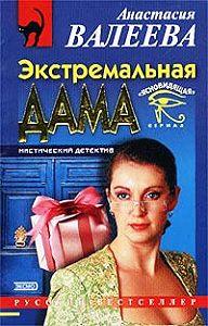 Анастасия Валеева - Экстремальная дама