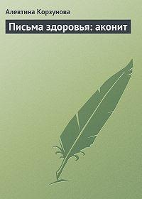 Алевтина Корзунова -Письма здоровья: аконит