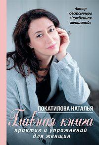 Наталья Покатилова - Главная книга практик и упражнений для женщин