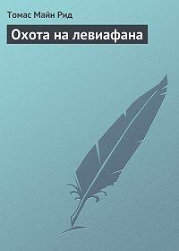 Томас Майн Рид -Охота на левиафана