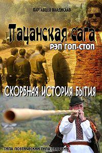 Владислав Картавцев -Пацанская сага. Рэп гоп-стоп. Скорбная история бытия