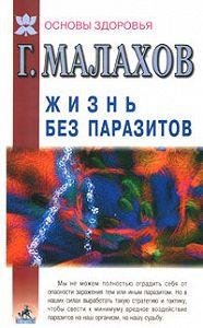 Геннадий Малахов -Жизнь без паразитов