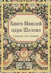 Самуэль Бен Шимон -Книга Мишлей царя Шеломо
