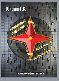 Геннадий Юленин - Осужденные и глупые женщины (сборник)