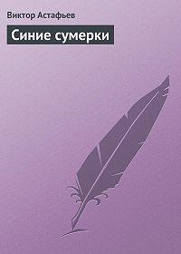 Виктор Астафьев -Синие сумерки