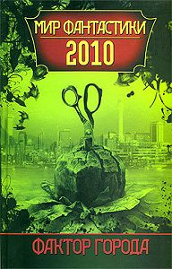 Сборник - Фактор города: Мир фантастики 2010