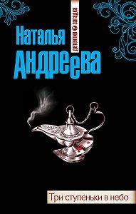 Наталья Андреева -Три ступеньки в небо