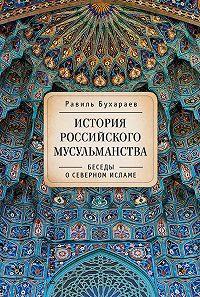 Равиль Раисович Бухараев - История российского мусульманства. Беседы о Северном исламе