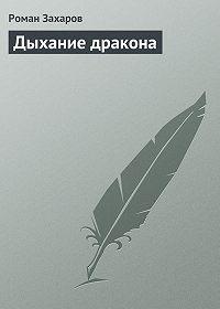 Роман Захаров -Дыхание дракона