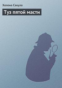 Хелена Секула - Туз пятой масти