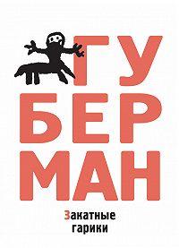 Игорь Губерман -Закатные гарики (сборник)