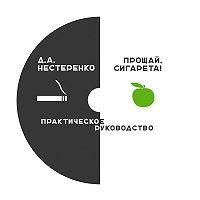 Дмитрий Нестеренко -Прощай, сигарета!