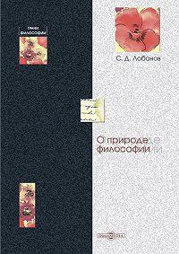 Сергей Лобанов -О природе философии