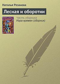 Наталья Резанова -Лесная и оборотни