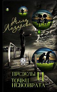 Алла Лазарева - Пределы и точки невозврата