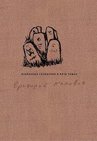 Григорий Канович - Избранные сочинения в пяти томах. Том 5