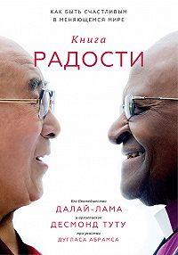 Далай-лама XIV -Книга радости. Как быть счастливым в меняющемся мире