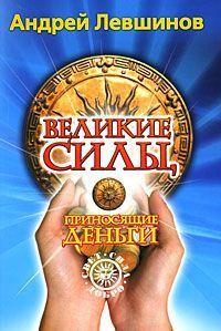 Андрей Левшинов -Великие силы, приносящие деньги