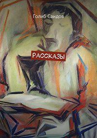 Голиб Саидов -Рассказы