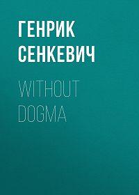 Генрик Сенкевич -Without Dogma