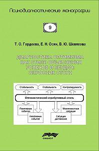 Тамара Гордеева, Е. Осин, В. Шевяхова - Диагностика оптимизма как стиля объяснения успехов и неудач: Опросник СТОУН