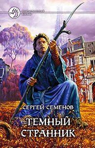 Сергей Семенов -Темный странник