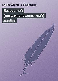 Елена Мурадова -Возрастной (инсулинонезависимый) диабет