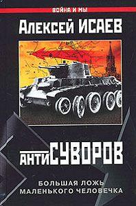 Алексей Исаев - Антисуворов. Большая ложь маленького человечка
