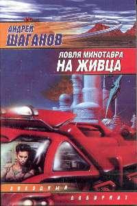 Андрей Шаганов -Ловля Минотавра на живца