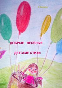 Алла Ивановна Поплавская -Добрые, веселые детские стихи