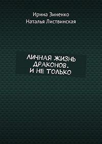 Наталья Листвинская -Личная жизнь драконов. Инетолько