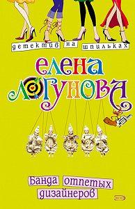 Елена Логунова -Банда отпетых дизайнеров
