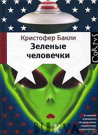 Кристофер  Бакли -Зеленые человечки