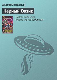 Андрей Ливадный -Черный Оазис