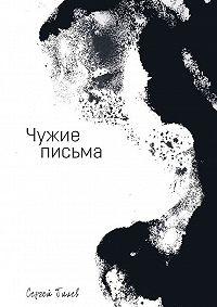 Сергей Гилёв -Чужие письма