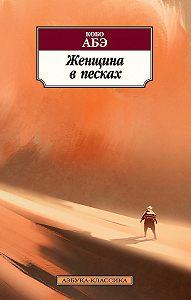 Абэ Кобо -Женщина в песках