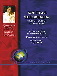 Георгий (Капсанис) - Бог стал человеком, чтобы человек стал богом