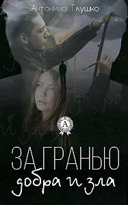 Антонина Глушко -За гранью добра и зла