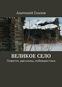 Анатолий Елахов - Великое село