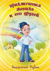 Анатолий Рубин - Приключения Женика иего друзей