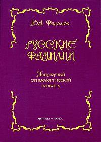 Юрий Александрович Федосюк - Русские фамилии. Популярный этимологический словарь