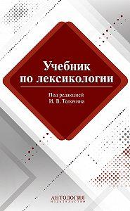 Мария Сорокина -Учебник по лексикологии