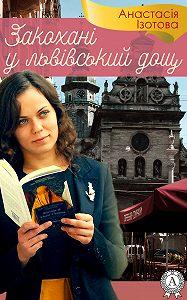 Анастасія Ізотова -Закохані у львівський дощ