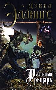 Дэвид Эддингс -Рубиновый рыцарь