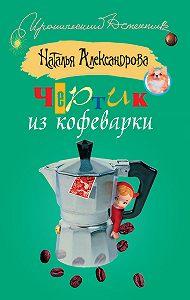 Наталья Александрова -Чертик из кофеварки