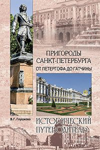 Вера Глушкова -Пригороды Санкт-Петербурга. От Петергофа до Гатчины